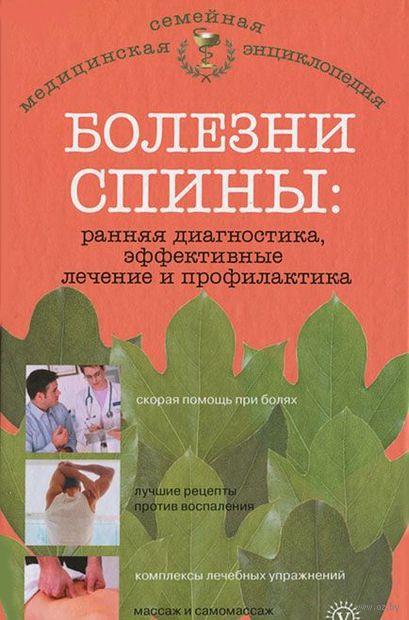 Болезни спины. Ранняя диагностика, эффективные лечение и профилактика. Ольга Родионова