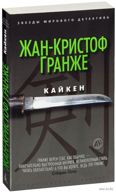 Кайкен (м). Жан-Кристоф Гранже
