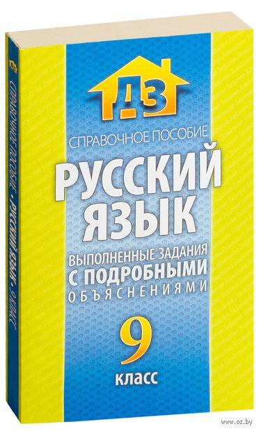 Русский язык. Выполненные задания с подробными объяснениями. 9 класс — фото, картинка