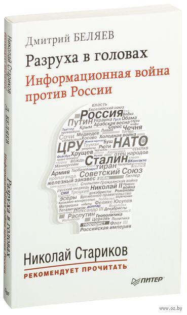 Разруха в головах. Информационная война против России (м). Дмитрий Беляев