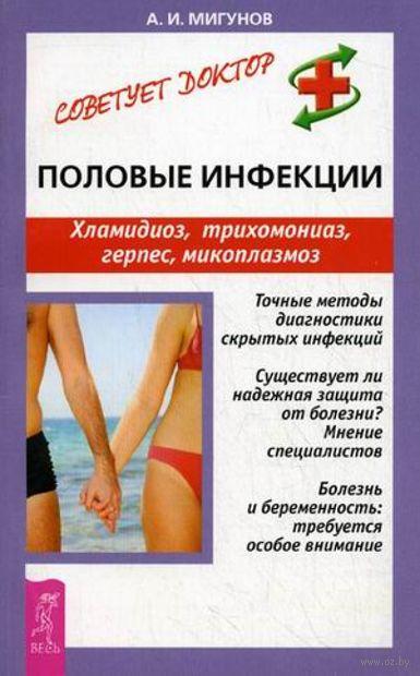 Половые инфекции. Хламидиоз, трихомониаз, герпес, микоплазмоз. Александр Мигунов