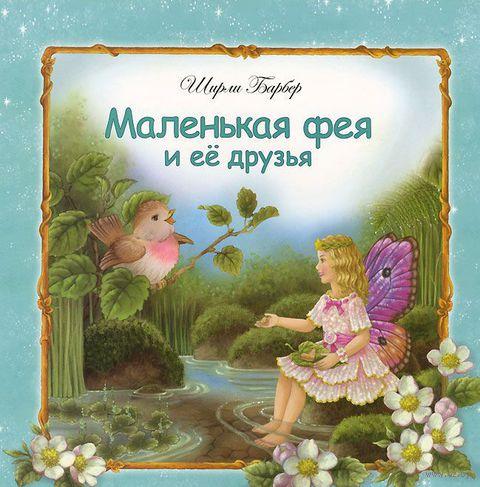 Маленькая фея и ее друзья. Ширли Барбер