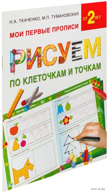 Рисуем по клеточкам и точкам. Наталья Ткаченко, Мария Тумановская
