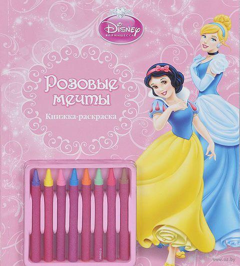 Принцесса. Розовые мечты. Книжка-раскраска с мелками — фото, картинка
