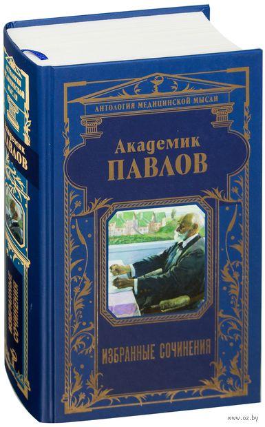 Академик Павлов. Избранные сочинения — фото, картинка