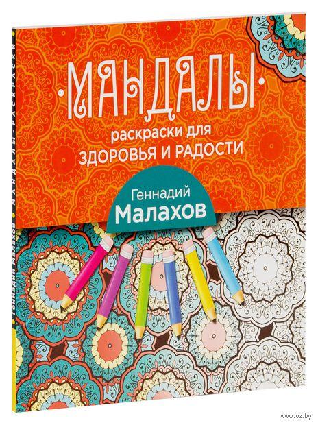 Мандалы-раскраски для здоровья и радости. Геннадий Малахов