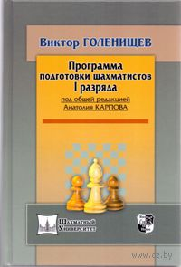 Программа подготовки шахматистов 1 разряда. Виктор Голенищев
