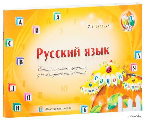 Русский язык. Занимательные задания для младших школьников. С. Зеленко