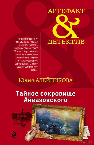 Тайное сокровище Айвазовского (м). Юлия Алейникова