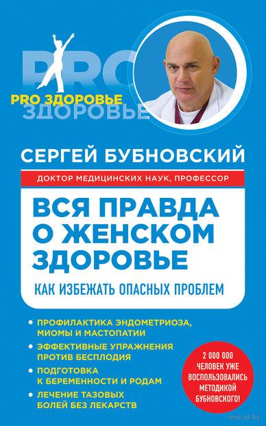 Вся правда о женском здоровье (м). Сергей Бубновский