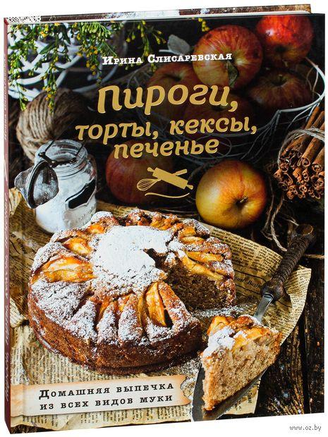 Пироги, торты, кексы, печенье. Домашняя выпечка из всех видов муки — фото, картинка