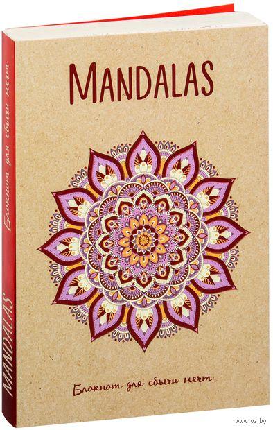 Mandalas. Блокнот для сбычи мечт (красный) — фото, картинка