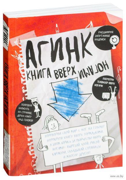 АГИНК - Книга вверх ногами — фото, картинка