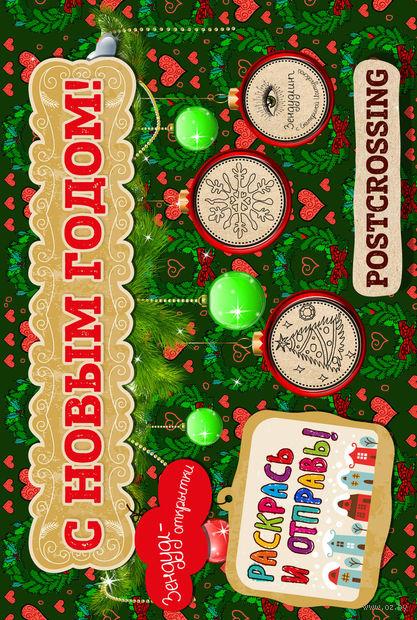 """Зендудл-открытки """"С Новым Годом!"""". Раскрась и отправь. Happy postcrossing — фото, картинка"""
