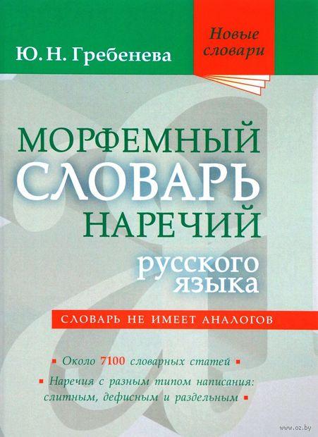 Морфемный словарь наречий русского языка — фото, картинка