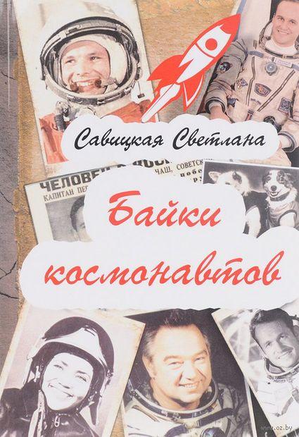 Байки космонавтов — фото, картинка