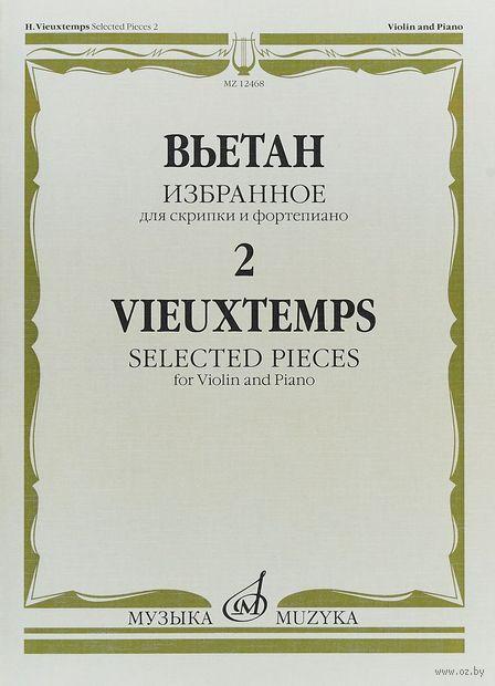 Вьетан. Избранное для скрипки и фортепиано. Часть 2 — фото, картинка