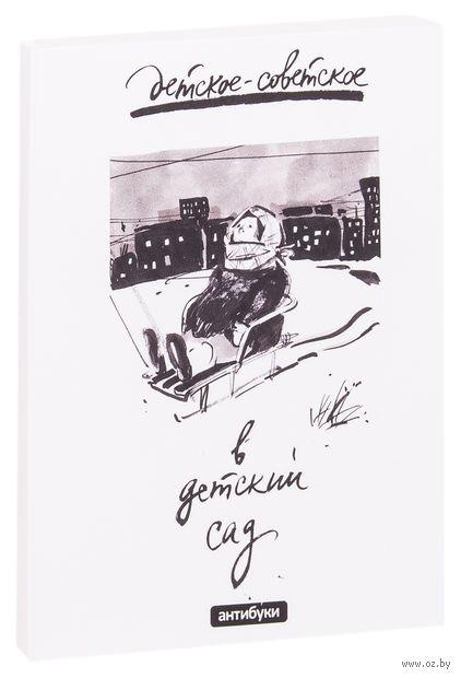 """Набор открыток """"Детское-советское. В детский сад"""" — фото, картинка"""