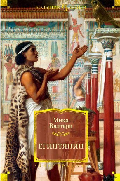 Египтянин — фото, картинка