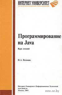 Программирование на Java. Курс лекций. Н. Вязовик