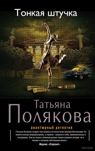 Тонкая штучка (м). Татьяна Полякова