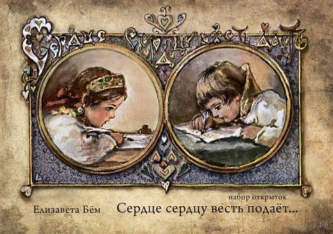 Сердце сердцу весть подает...(набор открыток). Елизавета Бем