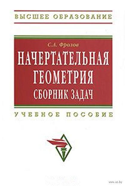 Учебник Фролов Начертательная Геометрия
