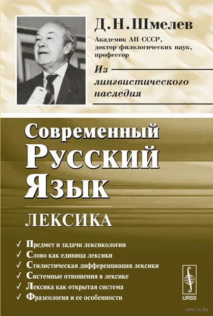Современный русский язык. Лексика — фото, картинка