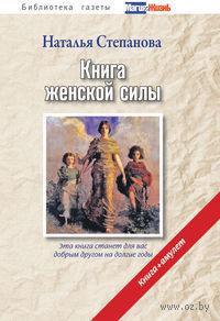 Книга женской силы (+ амулет). Наталья Степанова