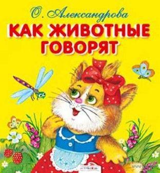 Как животные говорят. Ольга Александрова
