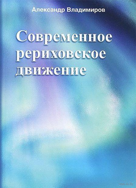 Современное рериховское движение. Александр Владимиров