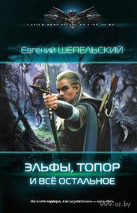 Эльфы, топор и все остальное (книга вторая). Евгений Шепельский