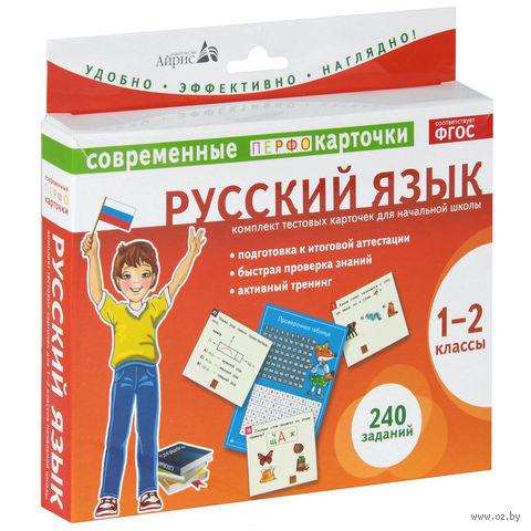 Русский язык. 1-2 классы (комплект из 120 тестовых карточек). А. Штец, Е. Куликова