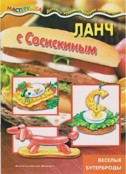 Ланч с Сосискиным. Наталья Бондарева, Ю. Юдохина