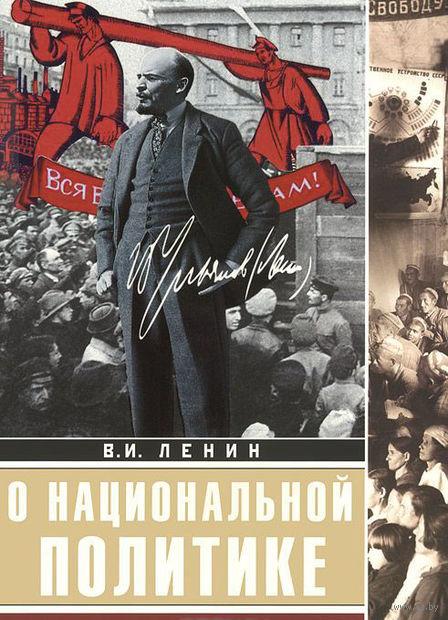 О национальной политике. Сборник статей. Владимир Ленин