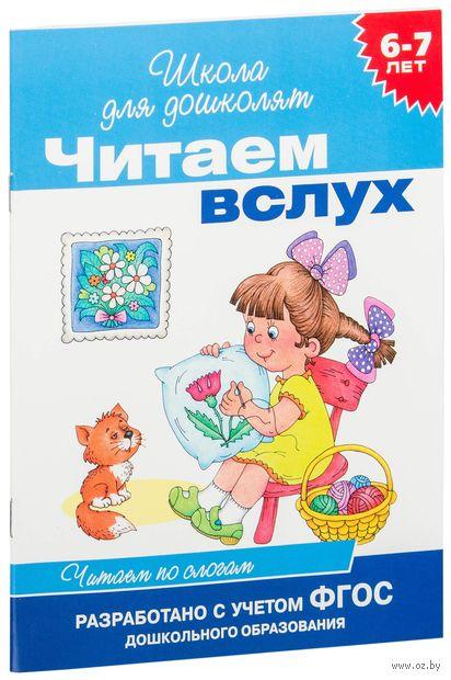 Читаем вслух. Читаем по слогам (синяя). 6-7 лет
