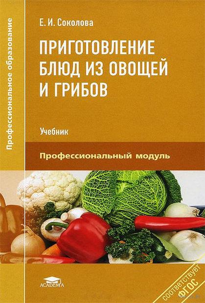 Приготовление блюд из овощей и грибов. Елена Соколова