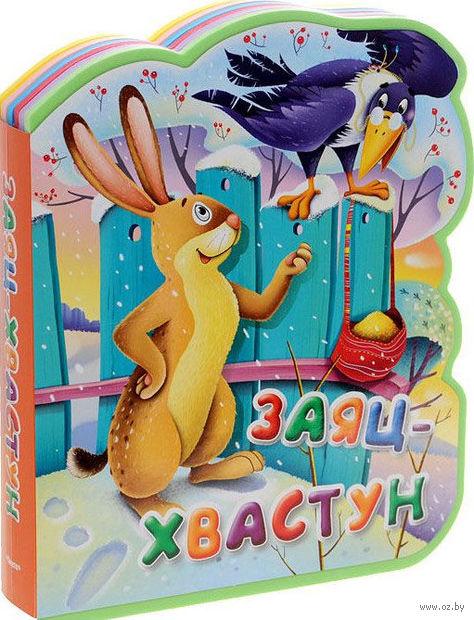 Заяц-хвастун