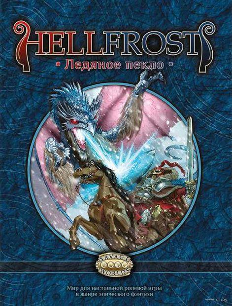 Hellfrost: Ледяное пекло. Пол  Уэйд-Уильямс