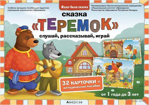 """Жила-была сказка. От 1 года до 3 лет. Сказка """"Теремок"""". Слушай, рассказывай, играй. Раиса Косенюк, Т. Недвецкая"""