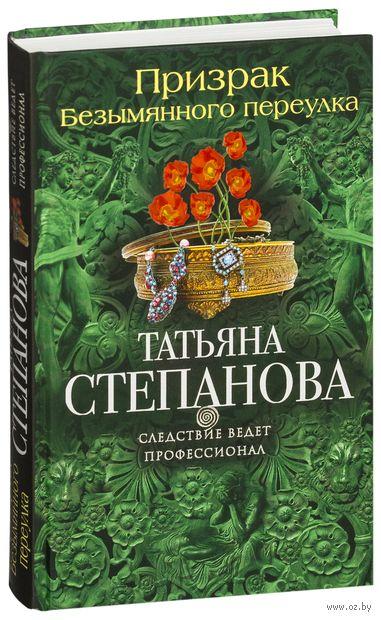 Призрак Безымянного переулка. Татьяна Степанова