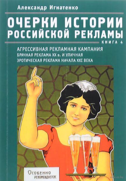 Очерки истории российской рекламы. Книга 4 — фото, картинка