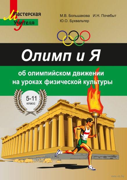 Олимп и Я. 5-11 классы. М. Большакова, И. Почебыт, Ю. Бухвальтер