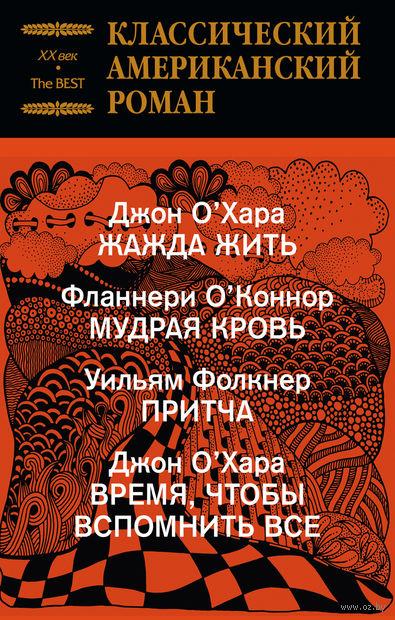 Классический американский роман. Джон О`Хара, Фланнери О`Коннор, Уильям Фолкнер