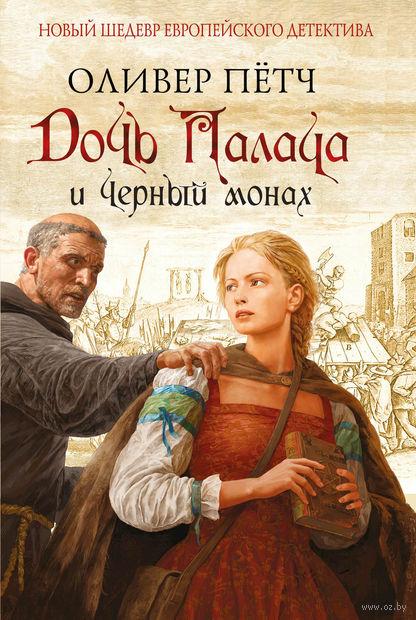 Дочь палача и черный монах (м). Оливер Петч