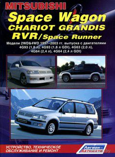 Mitsubishi Space Wagon. Chariot Grandis. RVR / Space Runner. Устройство, техническое обслуживание и ремонт — фото, картинка