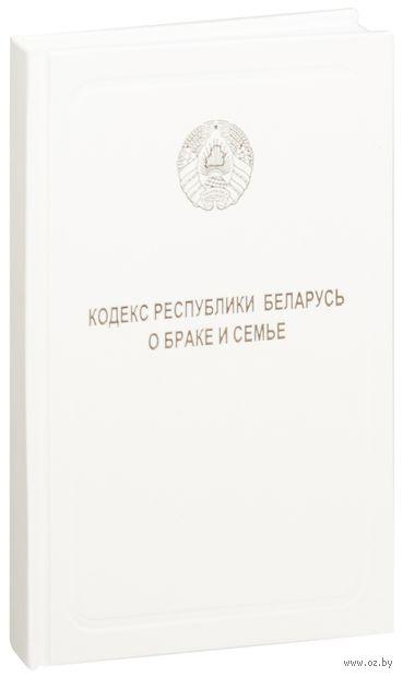 Кодекс Республики Беларусь о браке и семье — фото, картинка