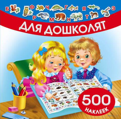 Для дошколят. 500 наклеек — фото, картинка