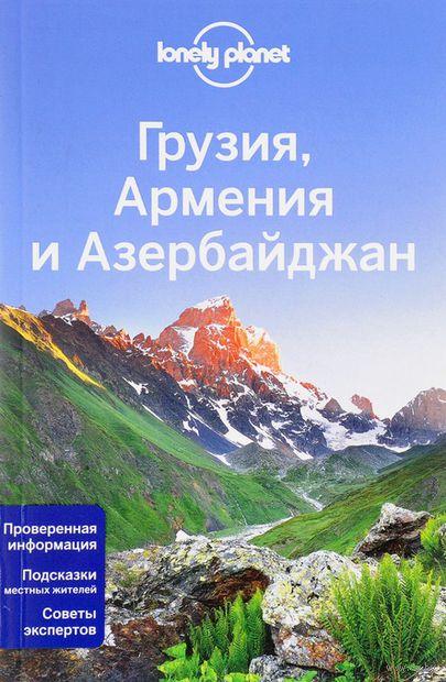 Грузия, Армения и Азербайджан — фото, картинка
