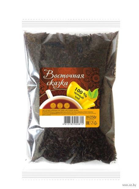 """Чай черный листовой """"Восточная сказка"""" (250 г) — фото, картинка"""